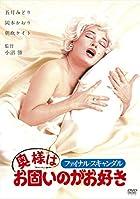 ロマンポルノ50周年記念・HDリマスター版「ゴールドプライス3000円シリーズ」DVD ファイナル・スキャンダル 奥様はお固いのがお好き