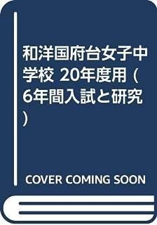和洋国府台女子中学校 20年度用 (6年間入試と研究)