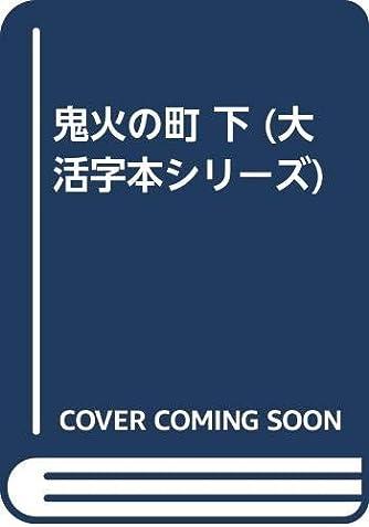鬼火の町 下 (大活字本シリーズ)