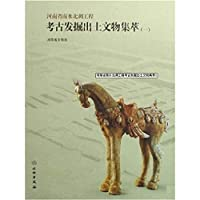 North Water Transfer Project in Henan Province archaeological excavations Highlights 1 (hardcover)