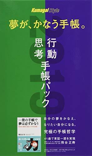 行動手帳・思考手帳パック2019年版