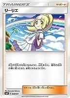 ポケモンカードゲーム/PK-SMK-028 リーリエ
