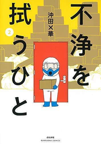 不浄を拭うひと(2) (ぶんか社コミックス)