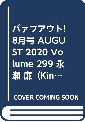 バァフアウト! 8月号 AUGUST 2020 Volume 299 永瀬 廉(King & Prince) (Brown's books)