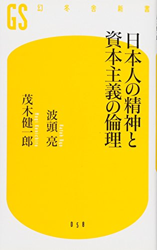 日本人の精神と資本主義の倫理 (幻冬舎新書)