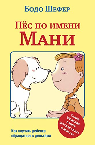 Пёс по имени Мани (Ein Hund Namens Money) (Russian Edition)
