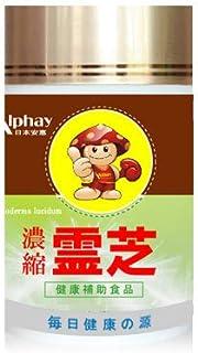 霊芝 120粒2ヶ月分 国際キノコ協会推薦 上海国際健康博覧会受賞