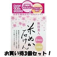 (2017年春の新商品)(ユゼ)秋田美人 透明石けんN 90g(お買い得3個セット)