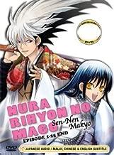Nura: Rise of the Yokai Clan: Demon Capital / Nurarihyon no Mago: Sennen Makyo DVD (TV) : Complete Box Set