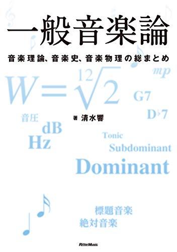 一般音楽論 音楽理論、音楽史、音楽物理の総まとめ