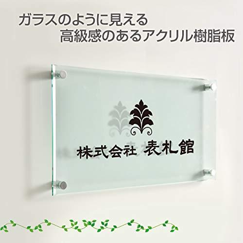 ガラス調アクリル銘板 アクリルプレート H300×W600×t5mm デザイン24種類(glass-300-600) (デザイン12, 化粧ビス:クローム)