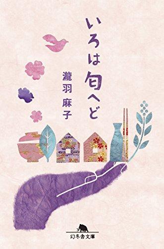 いろは匂へど (幻冬舎文庫)