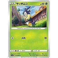 ポケモンカードゲーム PK-S5R-011 サッチムシ C