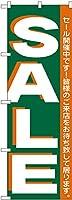 のぼり セール/1 No.H-279【宅配便】
