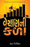 Vechani Kala: Core Selling Skills(Hindi)