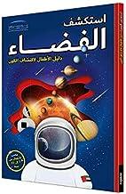Explore Space, Arabic