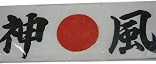 japanese kamikaze headband