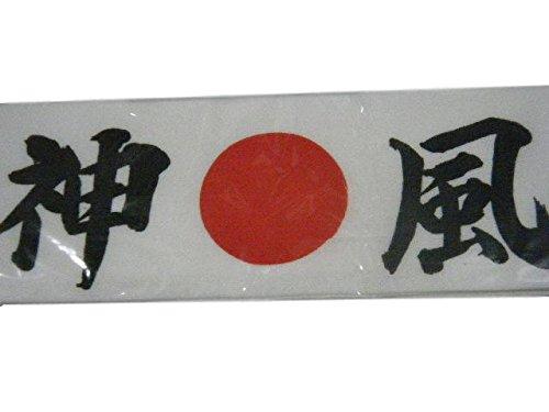 Stirnbänder Japanische Hachimaki - KAMIKAZE Ohtani Stützwaren hinomaru Sport Fan Stirnbänder Ohtani Waren