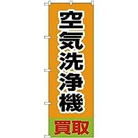 のぼり 空気洗浄機買取 MD-207【宅配便】 のぼり 看板 ポスター タペストリー 集客 [並行輸入品]