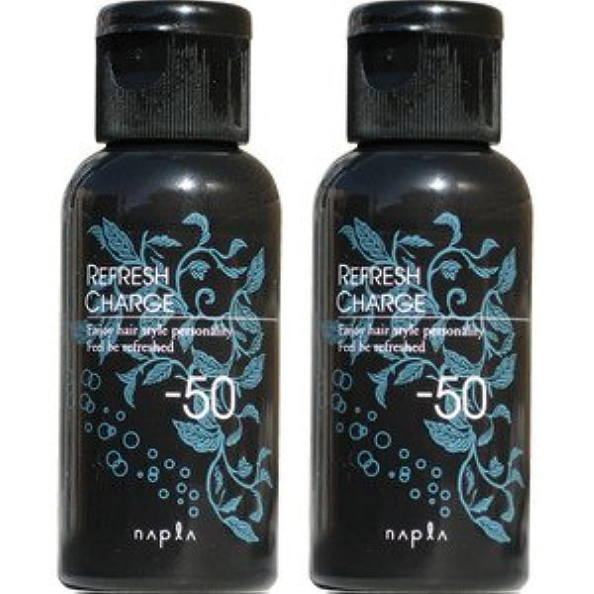 しがみつく不健全害【X2個セット】 ナプラ リフレッシュチャージ -50 50ml