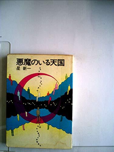 悪魔のいる天国 (ハヤカワ文庫JA)の詳細を見る