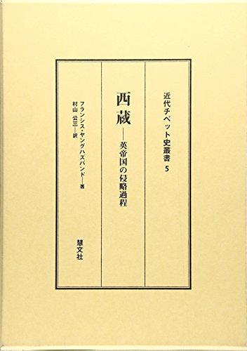 西蔵(チベット)―英帝国の侵略過程 (近代チベット史叢書)