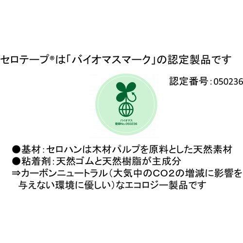 ニチバン『セロテープNo.430(着色)』