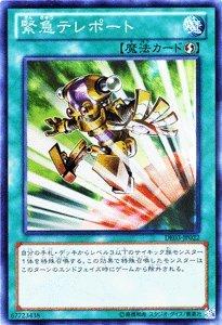 遊戯王カード【緊急テレポート【スーパー】 DE03-JP022-SR ≪デュエリストエディション3 収録≫