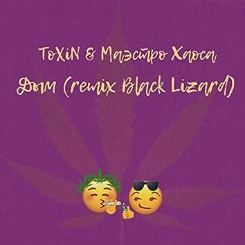 Дым (Black Lizard Remix)