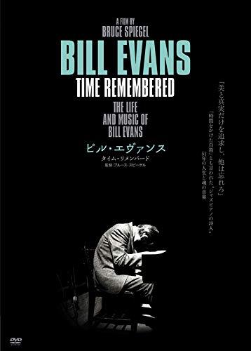 ビル・エヴァンス タイム・リメンバード [DVD]