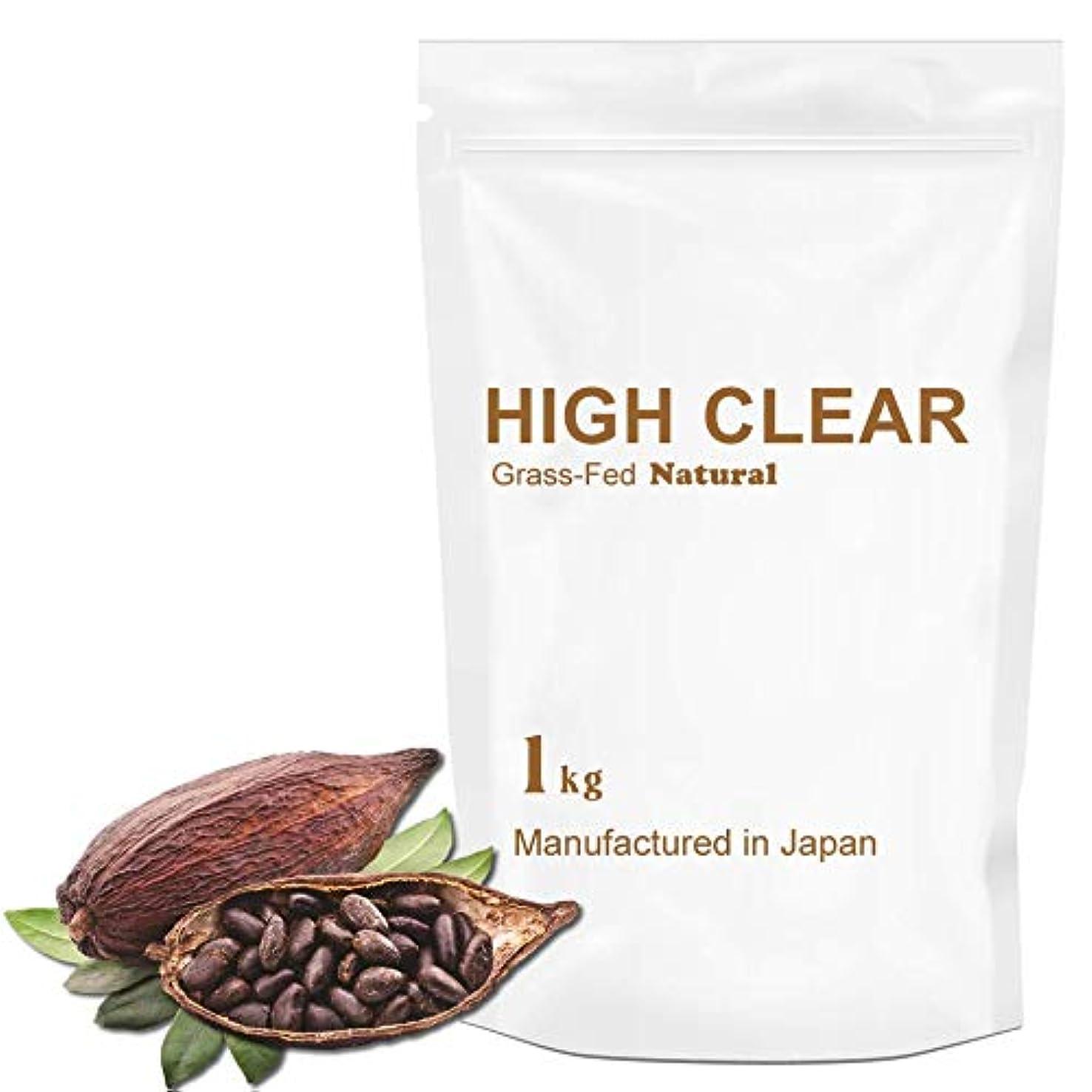 蛾朝食を食べる厚いWPCグラスフェッドしっかりココア味1kg(約40食) HIGH CLEAR(ハイクリアー)