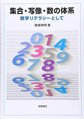 集合・写像・数の体系―数学リテラシーとして