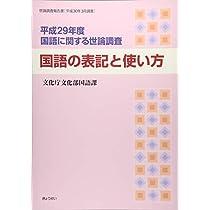 国語の表記と使い方―平成29年度国語に関する世論調査