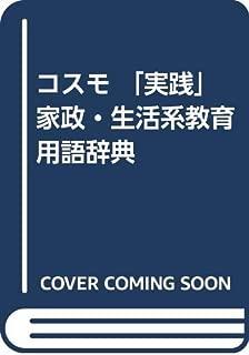 コスモ 「実践」家政・生活系教育用語辞典