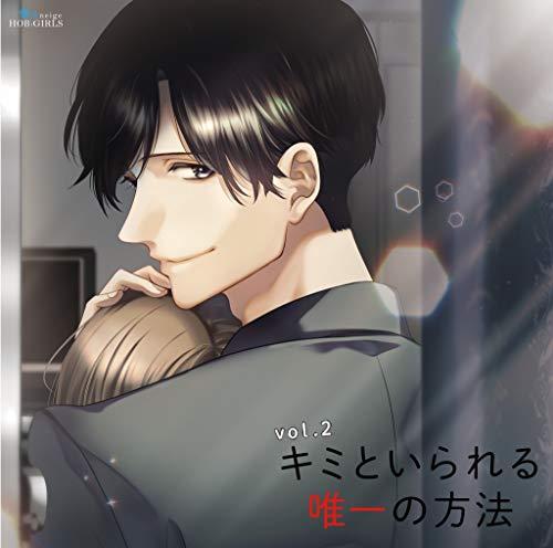 キミといられる唯一の方法 vol.2/河村眞人