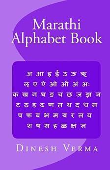 Marathi Alphabet Book by [Dinesh Verma, Paridhi Verma]