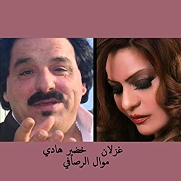 Mawal Al Rasafi