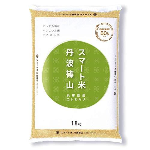 スマート米:兵庫県丹波篠山産 コシヒカリ (無洗米玄米1.8kg):節減対象農薬50%以下 令和二年度産