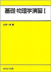 基礎物理学演習 (1)