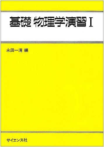 基礎物理学演習 (1) ((ライブラリ工学基礎物理学 (別巻=1)))