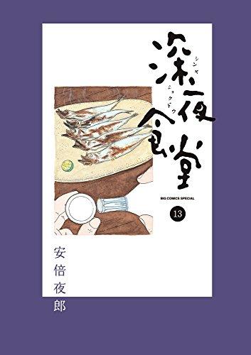 深夜食堂 (13) (ビッグコミックススペシャル)