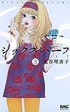 シックス ハーフ 3 (りぼんマスコットコミックス)