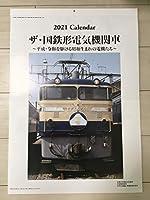 鉄道カレンダー2021年版 ザ国鉄形電気機関車「EF81EF65ED75EF64EF66」