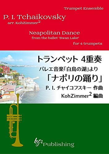 Neapolitan Dance from ballet Swan Lake: Trumpet Ensemble/Quartet (Japanese Edition)