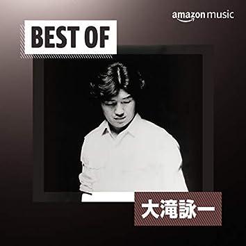 Best of 大滝詠一