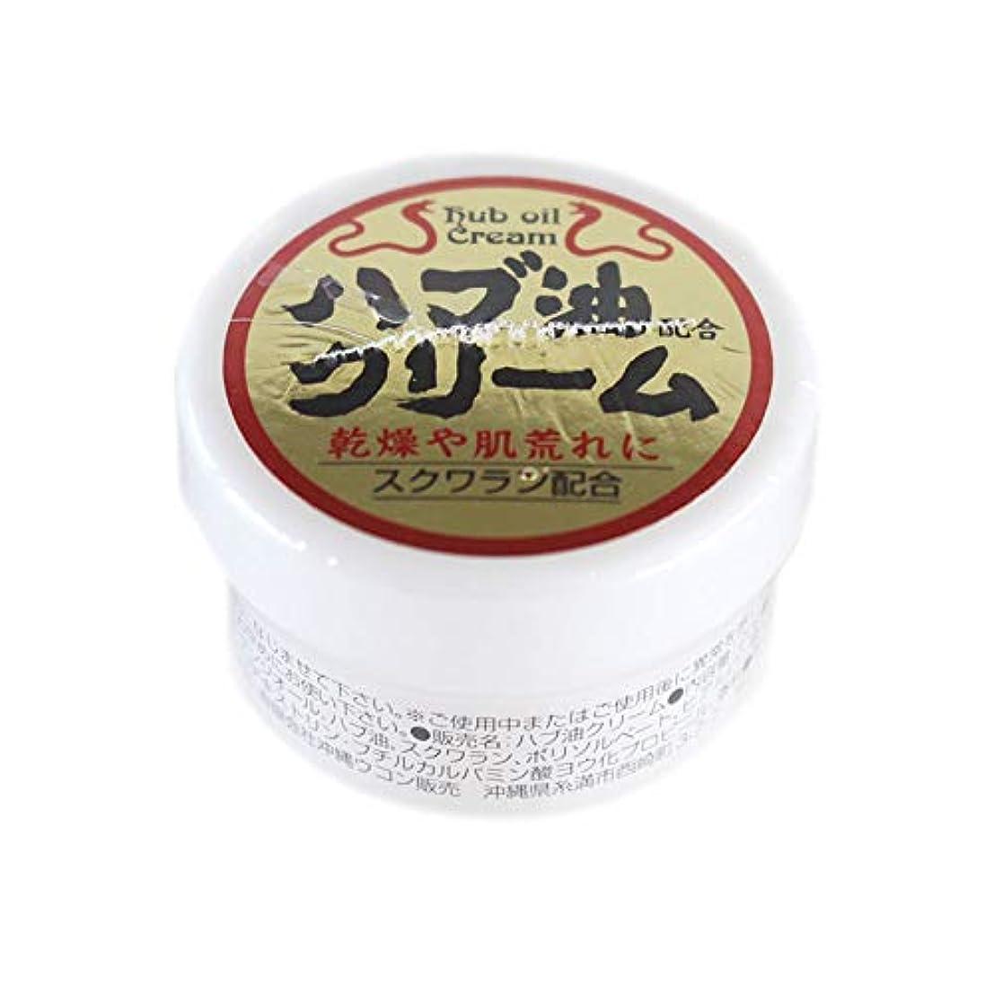 ハブ油配合クリーム 5個【1個?20g】
