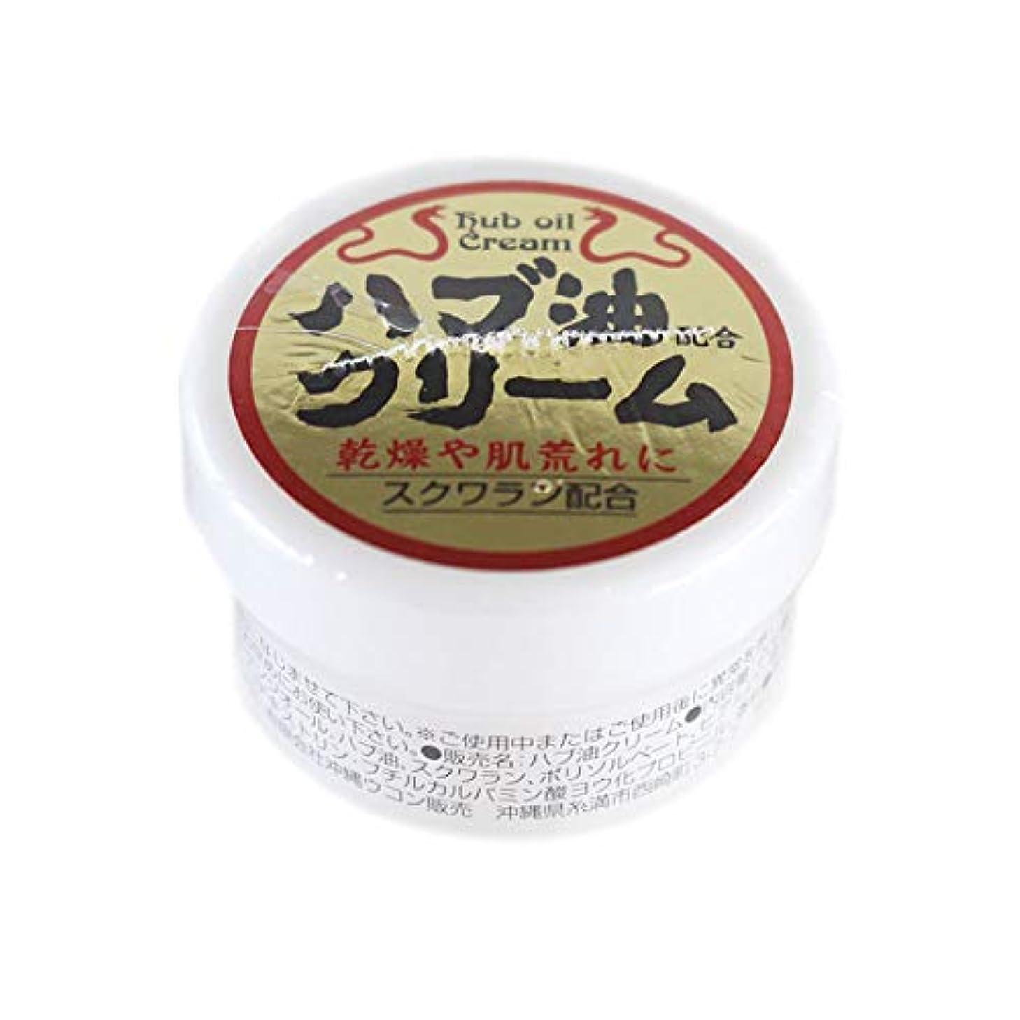 減る異議投げるハブ油配合クリーム 3個【1個?20g】