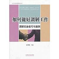 如何做好调解工作 孙S峰 中国法制出版社 9787509340486