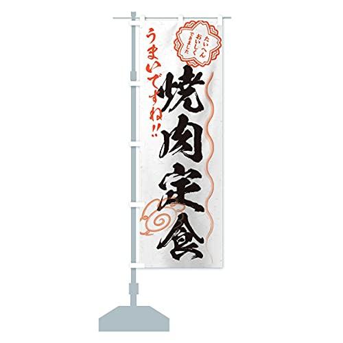 焼肉定食/習字・書道風 のぼり旗 サイズ選べます(ショート60x150cm 左チチ)