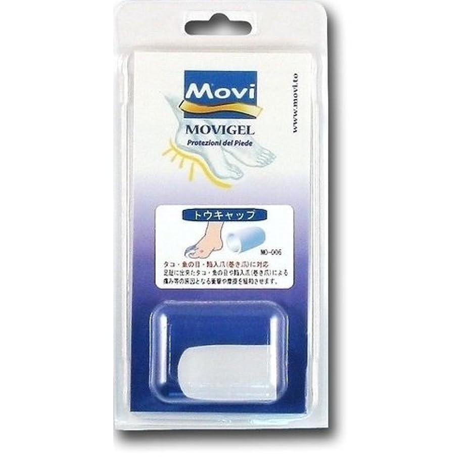 気絶させるプラス理想的MOVI トゥキャップM MO-006